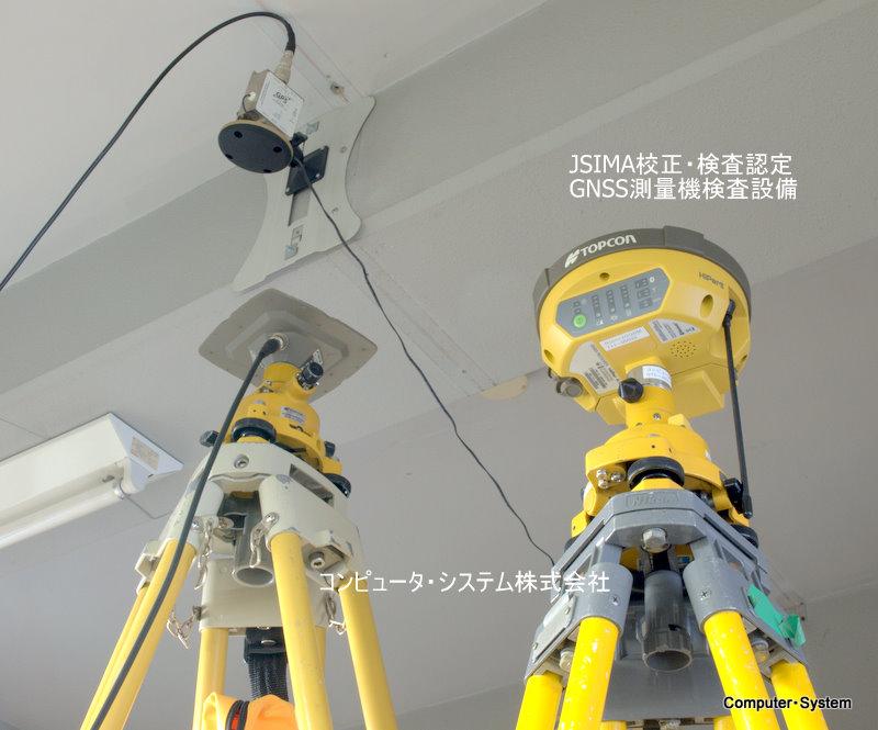 GNSS検査設備