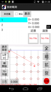 e-naviソフト放射観測