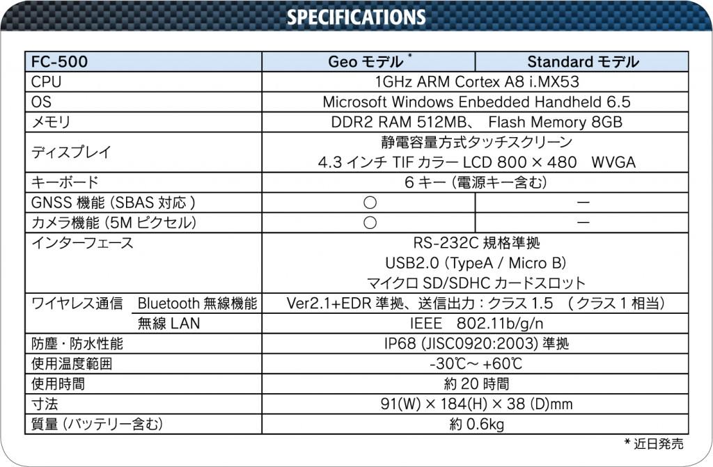 FC-500_spec_J