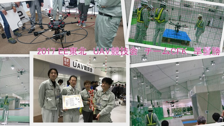 EE東北'17 UAV(ドローン)競技会 準優勝