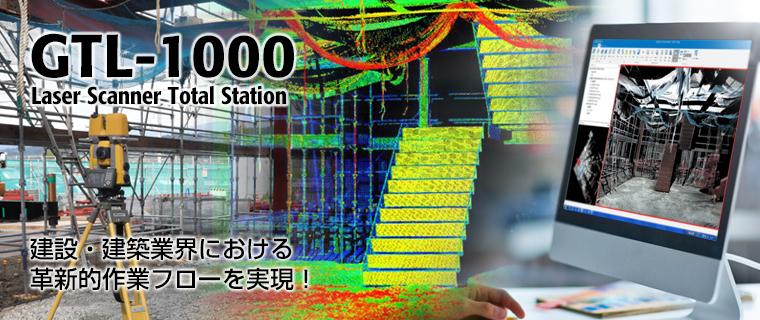 GTL-1000 世界初*、レーザースキャナー搭載型トータルステーション