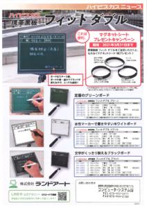 キャンペーン情報:携帯黒板フィットダブル(2021/3/31まで)